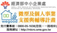 微型及個人事業支援與輔導計畫正式啟動