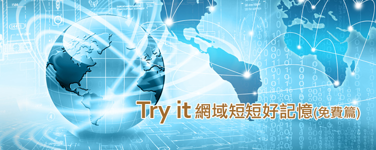 Try it 網域短短好記憶(免費篇)