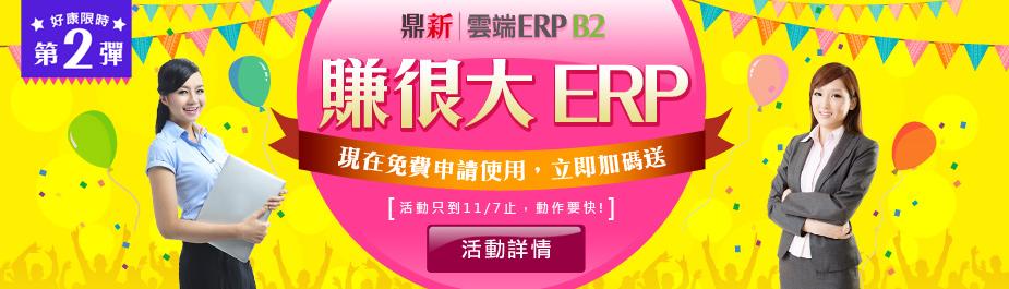 B2-賺很大ERP