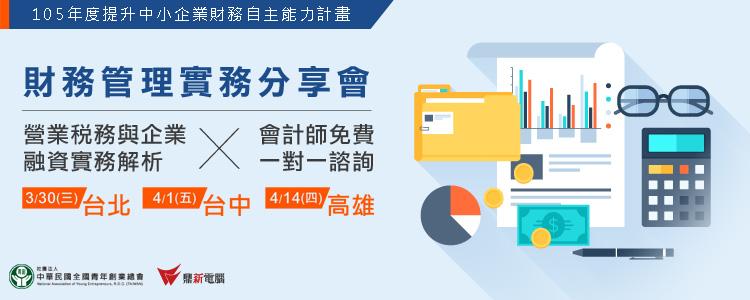 [青創X鼎新]營業稅分享會 3/30(三)台北、4/1(五)台中、4/14(四)高雄