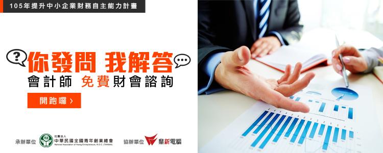 青創總會提供「免費企業財會諮詢」服務